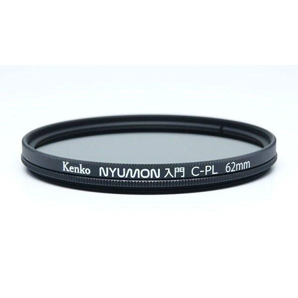 Kenko Nyumon Wide Angle Slim Ring 62mm Circular Polarizer Filter